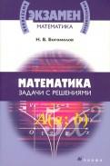 Николай Богомолов - Математика. Задачи с решениями. Учебное пособие обложка книги