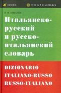 Владимир Ковалев: Итальянскорусский и русскоитальянский словарь