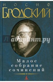 Малое собрание сочинений - Иосиф Бродский