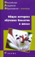 Иванова, Калинова, Бровкина: Общая методика обучения биологии