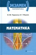 Черкасов, Якушев: Математика. Учебное пособие для поступающих в вузы