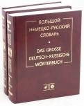Лепинг, Цвиллинг, Филичева: Большой немецкорусский словарь. В 2х томах