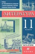 Леонов, Черкезова, Жожикашвили: Литература. 11 класс. В 3 частях. Часть 2. Учебник