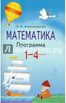 Математика.1-4 классы. Программа для общеобразовательных учреждений - Эльвира Александрова