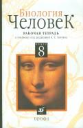 Анастасова, Утешинский: Биология. Человек. 8 класс. Рабочая тетрадь к учебнику Батуева