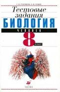 Сонин, Гуленков: Биология. Человек. 8 класс. Тестовые задания