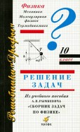 Физика. 10 класс. Решение задач