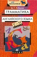 Муза Рубцова: Грамматика английского языка. 511 классы