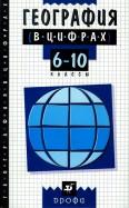 Оксана Климанова: География в цифрах. 610 классы. Справочное пособие