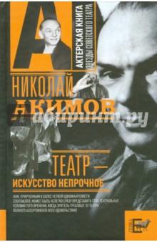 Театр - искусство непрочное - Николай Акимов