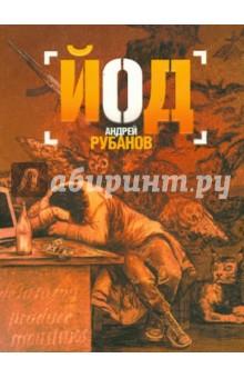 Купить Андрей Рубанов: Йод ISBN: 978-5-17-064131-4
