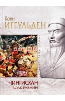 Чингисхан: Волк равнин - Конн Иггульден