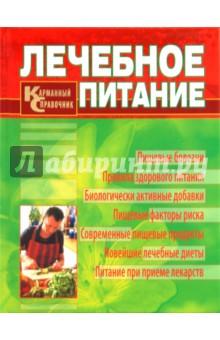 Лечебное питание. Карманный справочник - Смолянский, Лифляндский