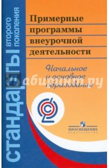 Школа россии рабочие программы 2 класс