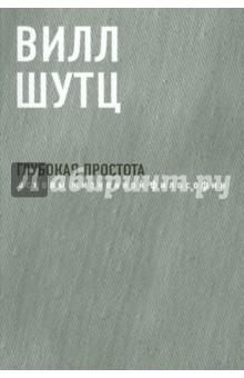Глубокая Простота: основы жизненной философии - Вилл Шутц