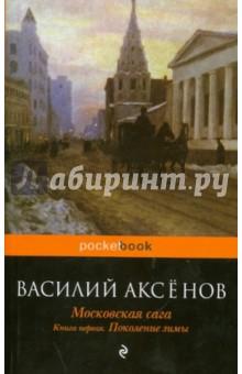 Московская сага: в 3-х книгах. Книга 1: Поколение зимы