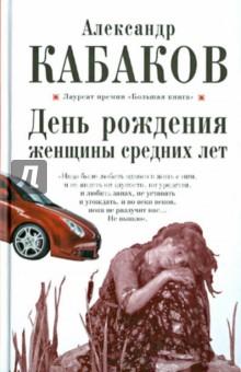 Купить Александр Кабаков: День рождения женщины средних лет