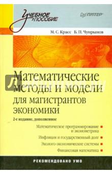 Математические методы и модели для магистрантов экономики: Учебное пособие - Красс, Чупрынов