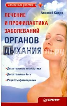Лечение и профилактика заболеваний органов дыхания - Алексей Садов