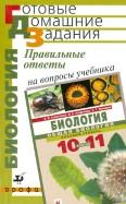 Хлебникова, Сивоглазов, Агафонова: Правильные ответы на вопросы учебника В.И. Сивоглазова,