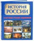 Алла Кононова: История России в картинах русских художников