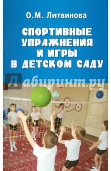 Спортивные упражнения и игры в детском саду - Ольга Литвинова