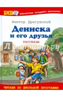Дениска и его друзья - Виктор Драгунский