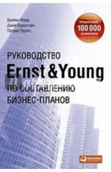 Книга по составлению бизнес плана идея бизнеса на аукционе