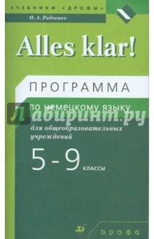 Alles Klar! 5-9 кл. (1-5-й годы обучения). Программа по немецкому языку для общеобразоват. учрежд. - Олег Радченко