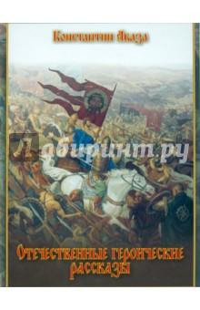 Отечественные героические рассказы - Константин Абаза