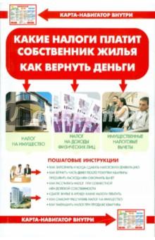 Какие налоги платит собственник жилья. Как вернуть деньги (+ карта-навигатор) - В. Соколов