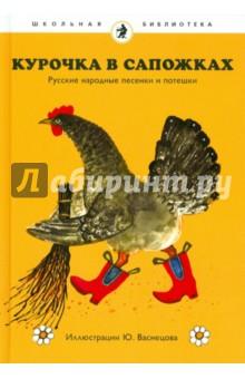 Курочка в сапожках. Русские народные песенки и потешки