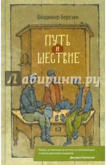 Путь и шествие - Владимир Березин