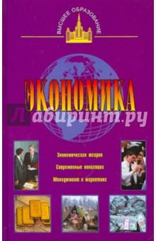 Купить Ильин, Васильева: Экономика ISBN: 978-5-17-067230-1