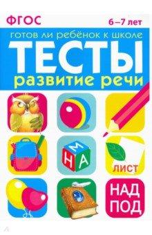 Развитие речи. 6-7 лет - И. Васильева