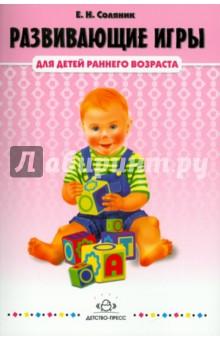 Развивающие игры для детей раннего возраста - Евгения Соляник