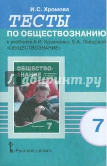 Тесты по обществознанию к учебнику А.И. Кравченко, Е.А. Певцовой Обществознание. 7 класс - Ирина Хромова