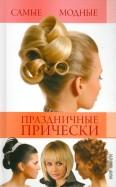 Татьяна Шнуровозова - Самые модные праздничные прически обложка книги
