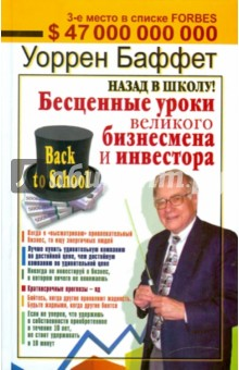 Назад в школу! Бесценные уроки великого бизнесмена и инвестора - Уоррен Баффетт