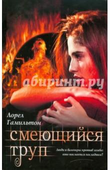 Книга история не любви читать полностью