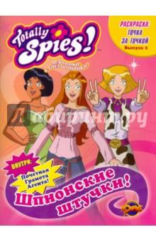 Книжка-раскраска. Totally Spies! Выпуск 2. Шпионские штучки
