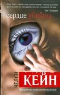 Челси Кейн: Сердце убийцы