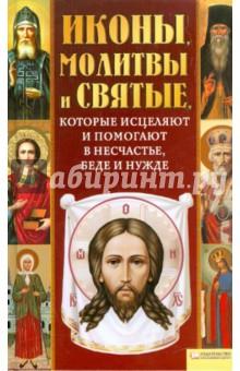 Иконы, молитвы и святые, которые исцеляют и помогают в несчастье, беде и нужде