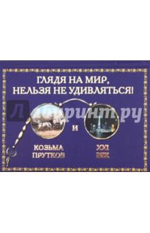 Купить Глядя на мир, нельзя не удивляться! Козьма Прутков и ХХI век ISBN: 978-5-7793-2052-8