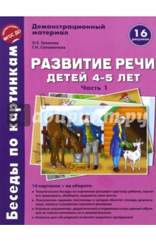 Громова, Соломатина: Беседы по картинкам. Развитие речи детей 4-5 лет. Часть 1. ФГОС ДО ISBN: 978-5-9949-0311-7  - купить со скидкой