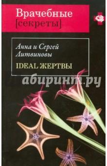 Ideal жертвы - Литвинова, Литвинов