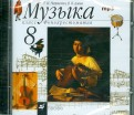 Татьяна Науменко: Музыка. 8 класс. Фонохрестоматия (CDMmp3)