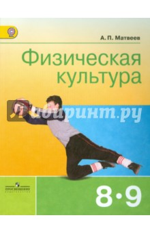 Физическая культура. 8-9 классы. Учебник для общеобразовательных учреждений. ФГОС - Анатолий Матвеев