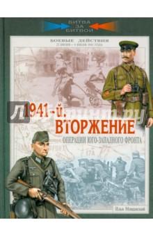 1941-й. Вторжение. Операции Юго-Западного фронта. 22 июня - 6 июля 1941 года