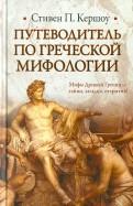 Стивен Кершоу: Путеводитель по греческой мифологии